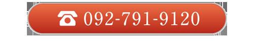 ご注文のお電話は:092-791-9120