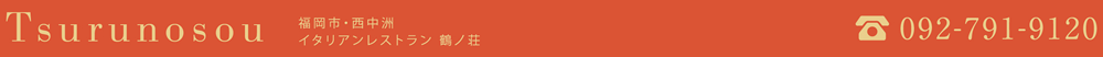 Tsutrunosou 福岡市・西中洲 イタリアンレストラン鶴ノ荘 TEL/092-791-9120