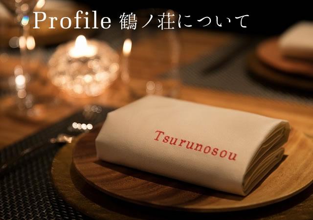 Profile 鶴ノ荘について