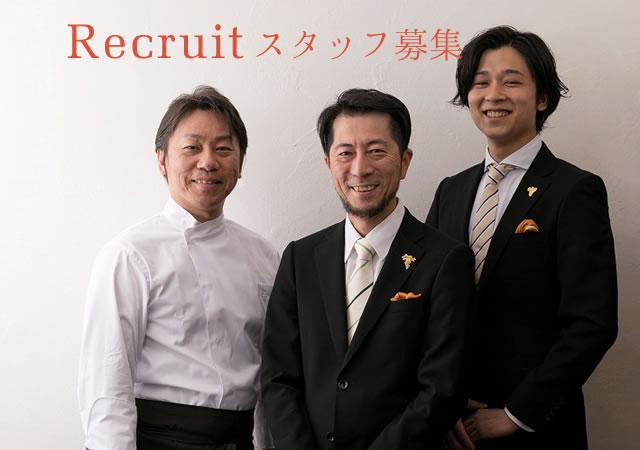 Recruit スタッフ募集
