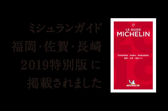 ミシュランガイド福岡・佐賀・長崎2019特別版 に掲載されました