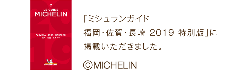 「ミシュランガイド 福岡・佐賀・長崎 2019 特別版」に 掲載いただきました。